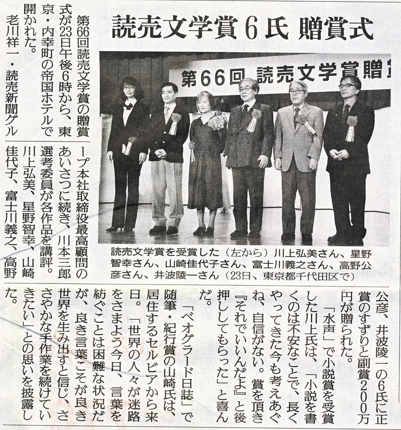 読売文学賞