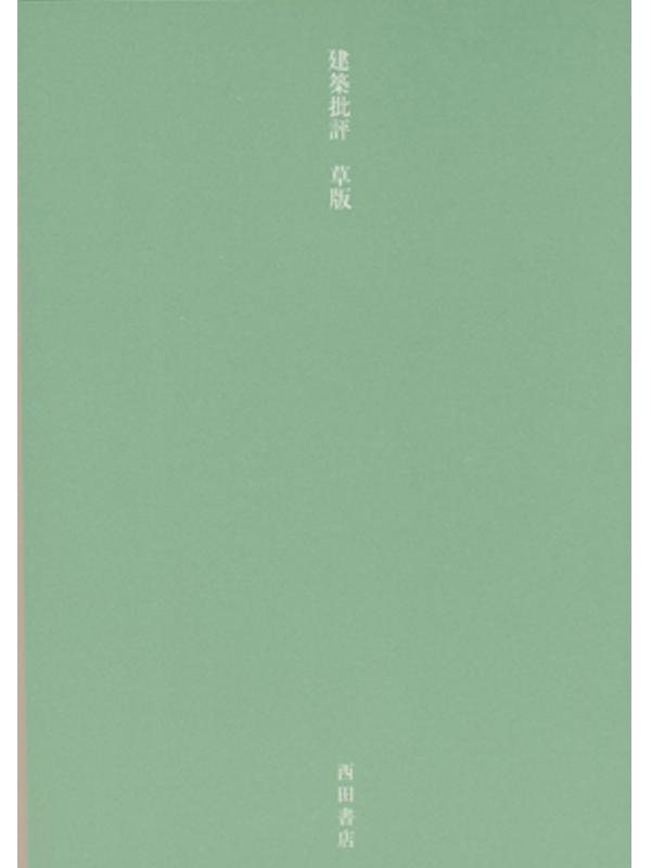 kenchiku-kusa