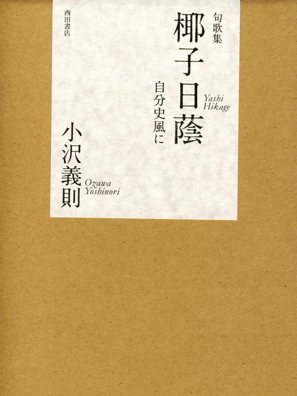 yashihikage