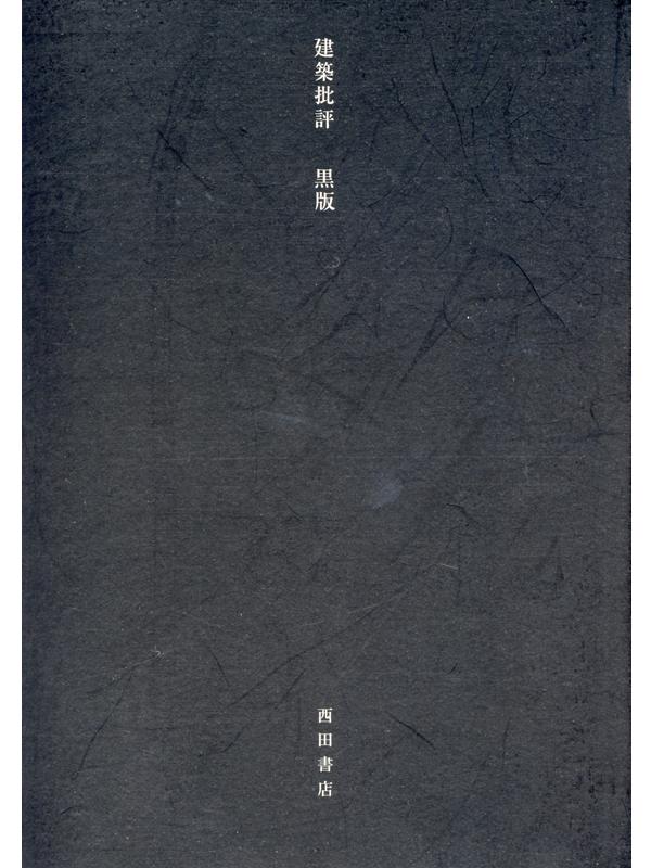 kenchiku-black