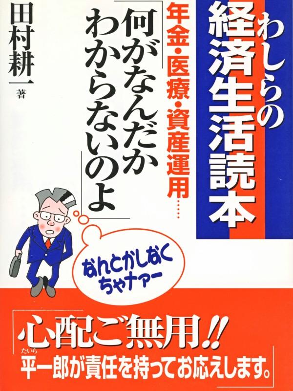 わしらの経済生活読本