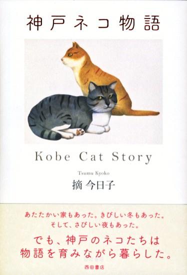 神戸ネコ物語
