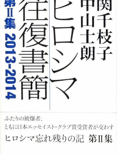 ヒロシマ往復書簡第Ⅱ集