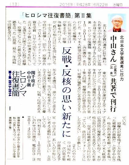 「ヒロシマ往復書簡第Ⅱ集」北日本新聞