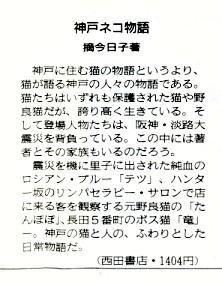 「神戸ネコ物語」神戸新聞新刊紹介