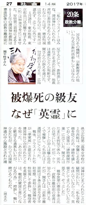 関千枝子さん朝日新聞記事