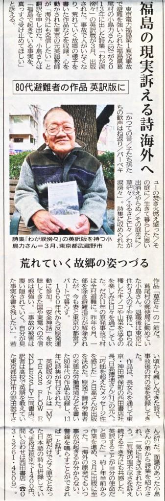 小島さん記事