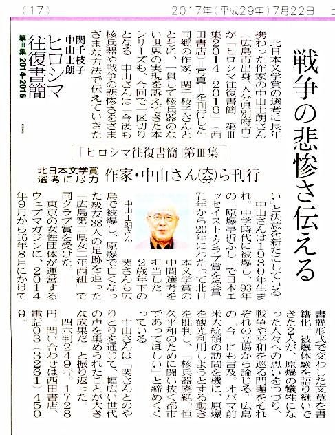 「ヒロシマ往復書簡第Ⅲ集」北日本新聞記事