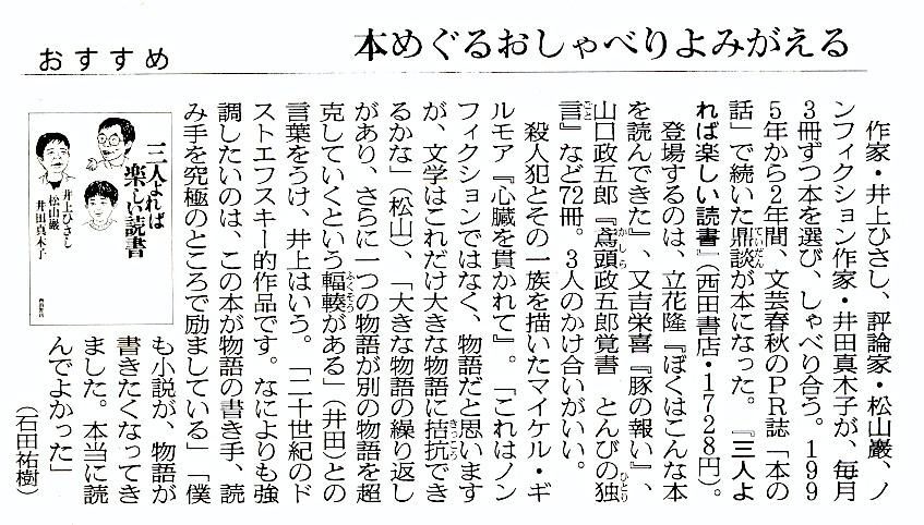 『三人よれば楽しい読書』朝日2018年5月5日