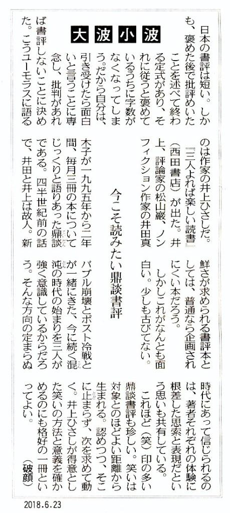 「三人よれば楽しい読書」東京新聞記事