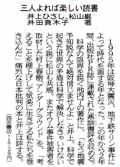「三人よれば楽しい読書」北國新聞2018年7月28日