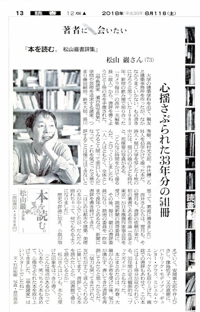 「本を読む。」朝日新聞2018年8月11日