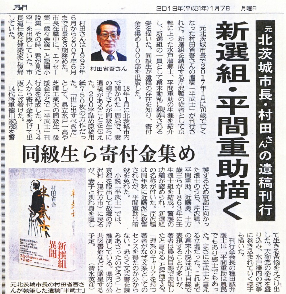 「半武士」茨城新聞(2019年1月7日)