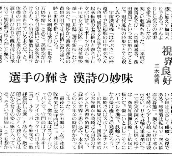 「平成の漢詩あそび」読売新聞2020年6月16日記事