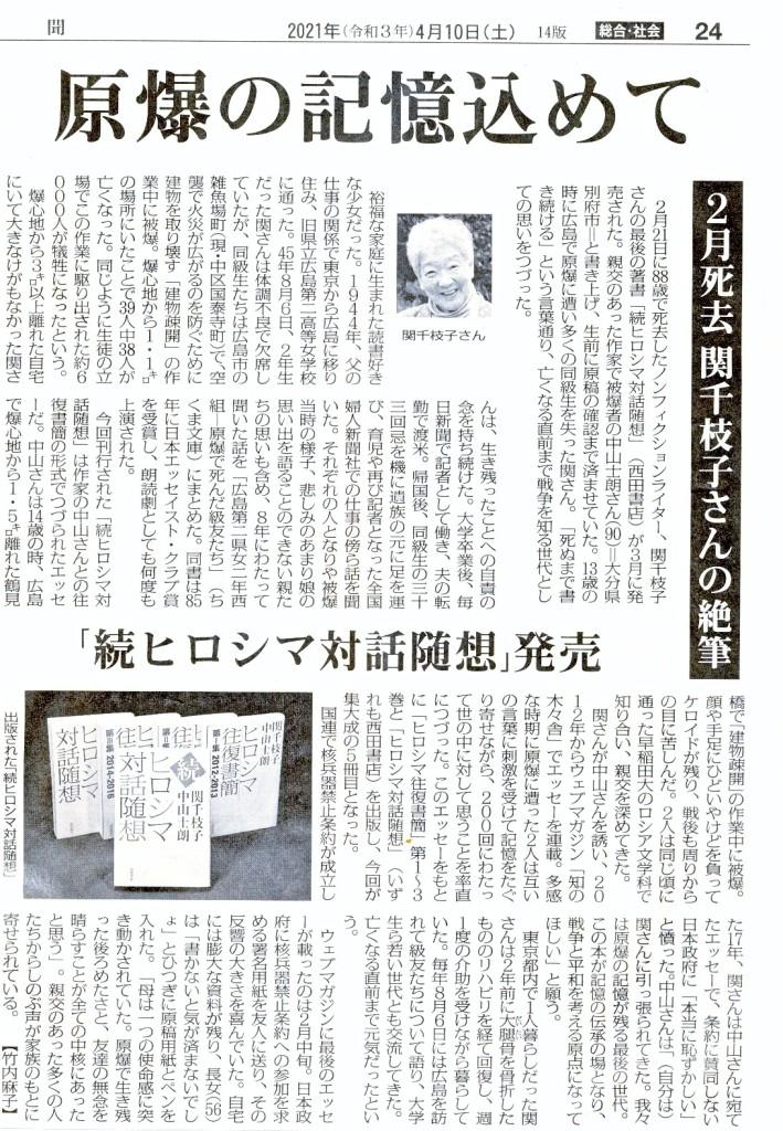 関さん記事「毎日新聞」2021年4月10日