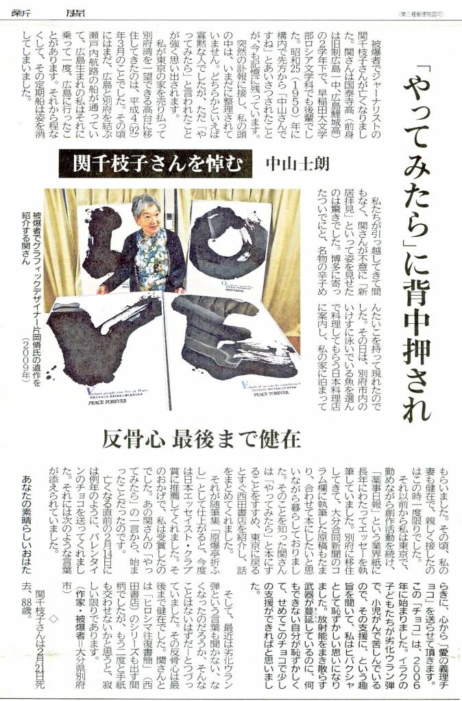 関さん記事「中國新聞」2021年3月16日