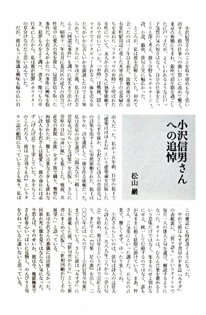 「小沢信男さんへの追悼」松山巖『みすず』2021年4