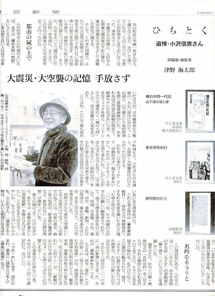 追悼・小沢信男さん 朝日新聞2021年5月15日