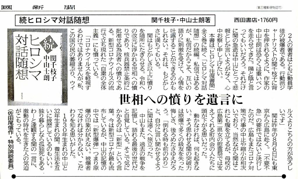 『続ヒロシマ対話随想』中國新聞書評2021年3月28日
