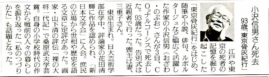 小沢さん記事「読売新聞」2021年3月8日