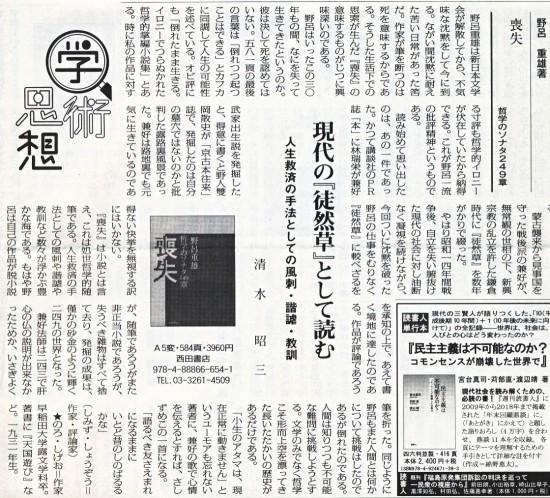 「喪失」書評『読書人』2021年10月15日